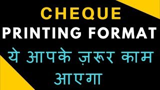 Cheque Printing Format in Excel (.xls)