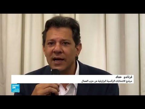العرب اليوم - مرشحو رئاسة البرازيل ينتظرون الجولة الثانية