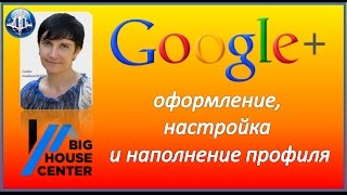 Google+ оформление, настройка и наполнение профиля. Реальный заработок в интернет. Команда Импульс.