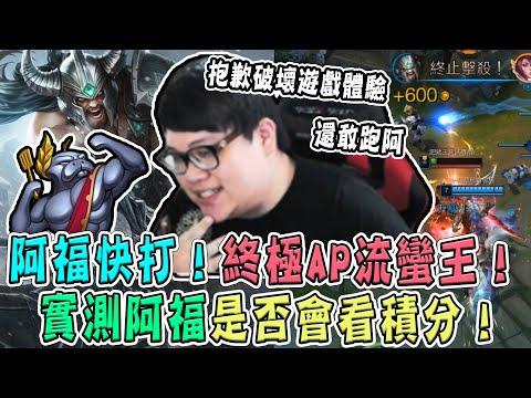 【Stanley】阿福快打終極AP流蠻王!說好的大虐場竟然卻被虐!?