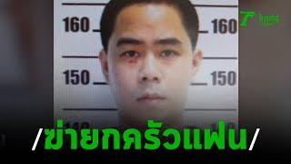 ย้อนเหตุยิงสามศพฆ่ายกครัวแฟนสาว | 03-12-62 | ข่าวเช้าไทยรัฐ