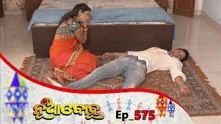 Nua Bohu | Full Ep 575 | 21st May 2019 | Odia Serial – TarangTV