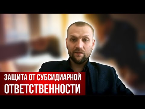 Защита от субсидиарной ответственности при банкротстве юр.лица.