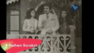 Melhem Barakat - 10 11 12 / ملحم بركات - عشرة احدعشر اثناعشر