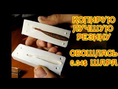 Как сделать силиконовую приманку своими руками.Форма для литья силикона
