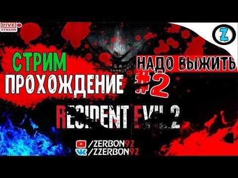 Стрим│Resident Evil 2│Прохождение #2  Надо Выжить !!!