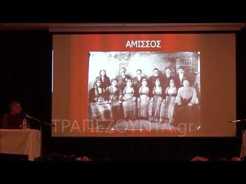 Ο Γ. Αμαραντίδης μιλά για την παραδοσιακή φορεσιά του Δυτικού Πόντου