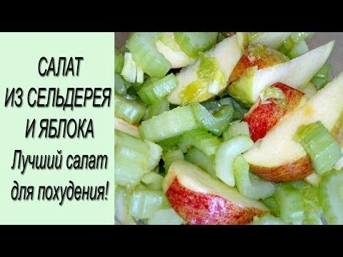 Вкусные салаты когда худеешь