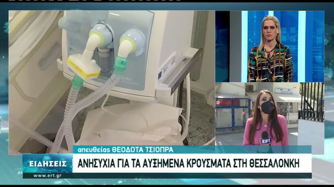 Αυξάνεται η πίεση στα νοσοκομεία της Θεσσαλονίκης   01/04/2021   ΕΡΤ