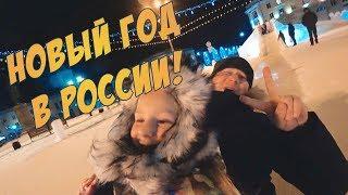 ВСТРЕЧАЕМ ❄ НОВЫЙ ГОД В РОССИИ 🎁ДАРИМ ПОДАРКИ