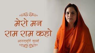 Mero Mann Ram Ram Kaho  Sant Dadu Dayal