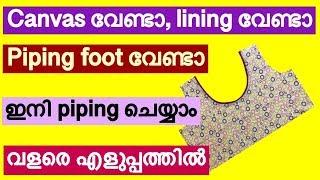 Neck Piping Without Cord Malayalam / Churidar Neck Piping / Kurti Neck Piping / Perfect Neck Piping