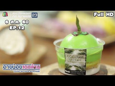 อายุน้อย 100 ล้าน | EP.12 |ธุรกิจ Nana Fruit | เมนูเงินล้าน Bakery Mind | 6 ส.ค.60 Full HD