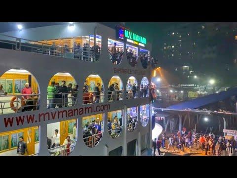 এম. ভি. এ্যাডভেঞ্চার-১'র ঘাটত্যাগের সাথে উপভোগ করুন এম. ভি. মানামী'র বিশালতা | Adventure-1 & Manami
