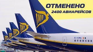Забастовка пилотов. Сотрудники Ryanair требуют повышения зарплат