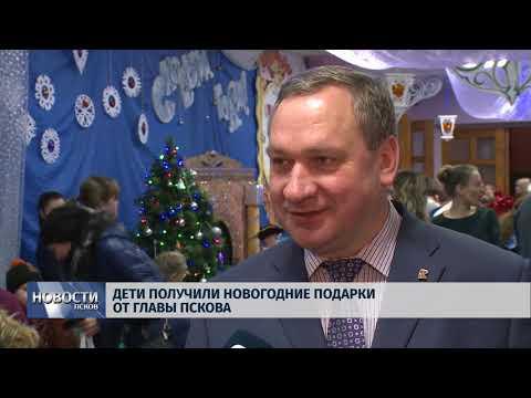 Новости Псков 09.01.2018 # Дети получили новогодние подарки от главы Пскова