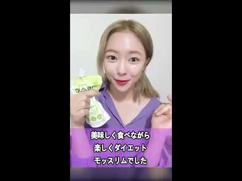 [Beauty Haul] チョノ食品 [CHUNHO] モッスリム (ダイエットウォーターゼリー)