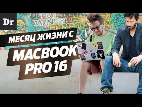 Месяц с MacBook Pro 16 | ОБЗОР