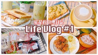【料理日記 Life Vlog #1】用氣炸鍋做日式炸雞🍗,口感外脆內軟!丨偽韓國Issac三文治🥪 在家咖啡拉花☕️丨超隨意台式蛋餅,約朋友在家烤肉派對🥩