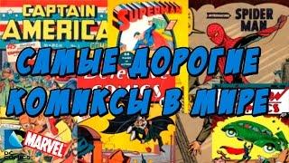 Самые дорогие комиксы в мире