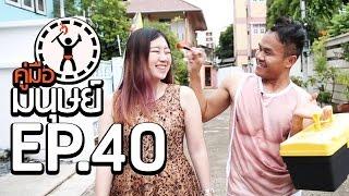 คู่มือมนุษย์ EP.40 วิธีทำให้แฟนสวย