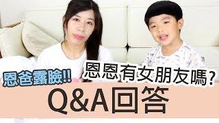 恩恩有女朋友?恩爸露臉?Youtube留言抽獎系統?? 還可以查台灣youtuber排行榜  一週年Q&A回饋 - 恩恩老師