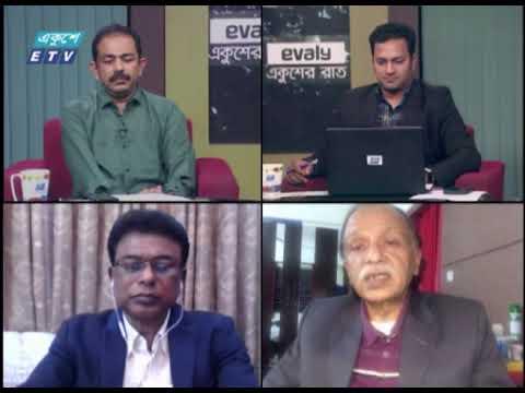 Ekusher Rat || একুশের রাত || করোনার টিকা দিচ্ছে বিশ্ব স্বাস্থ্য সংস্থা || 24 February 2021|Talk Show
