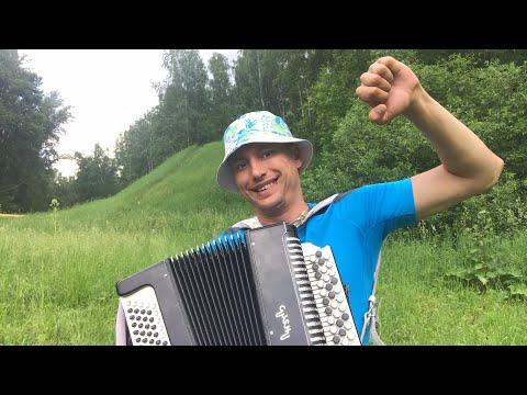 Баянист в Поле Играет любые песни за 300 , для пенсионеров скидка )