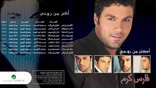 تحميل اغاني Fares Karam ... Aktar Min Rohi | فارس كرم ... اكتر من روحى MP3