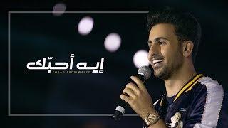 اغاني حصرية فؤاد عبدالواحد - إيـه أحبّــك (حصريا) | 2019 تحميل MP3
