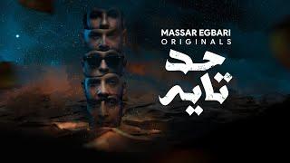 تحميل اغاني Massar Egbari - 7ad Tayeh | مسار إجباري - حد تايه MP3