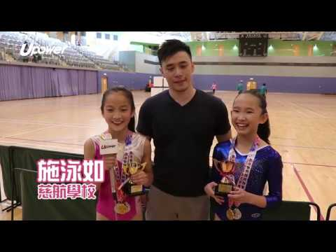 20180506 UPOWER 全港小學校際體操比賽 港青小將