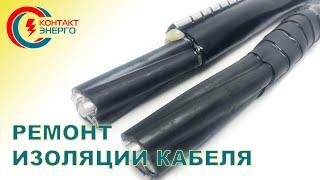 Термоусаживаемая ремонтная лента от компании VL-Electro - видео