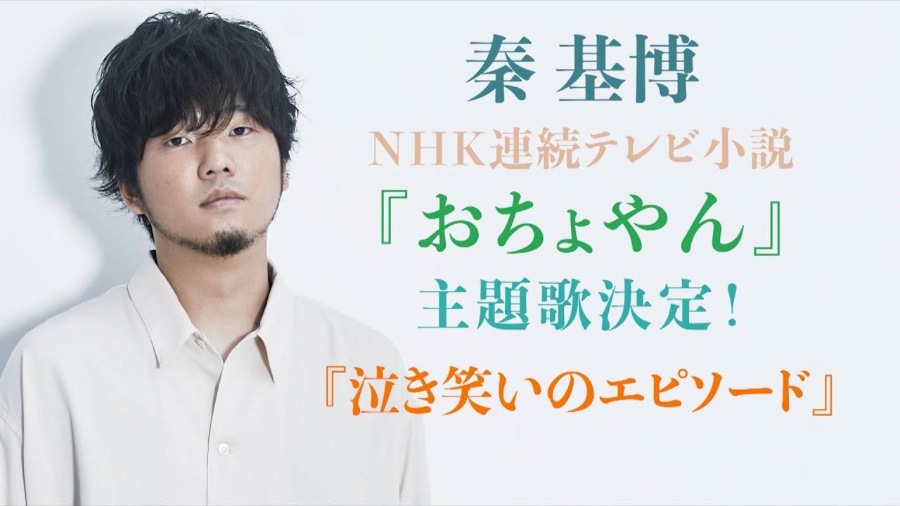 秦 基博 NHK 連続テレビ小説「おちょやん」主題歌決定!