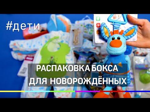 """Распаковка бокса новорождённых """"Я родился в Подмосковье»"""