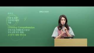 [토익인강] 영단기 유정연T's 겨울방학 토익LC 만점 공부방법