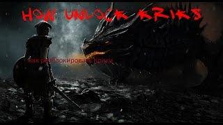 Skyrim: как разблокировать Крики/How Unlock Kriks