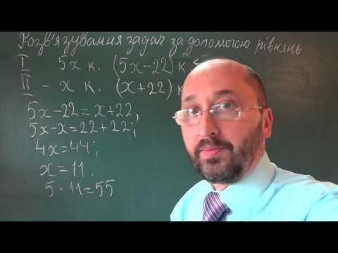 Розв'язування задач за допомогою лінійних рівнянь - 7 клас