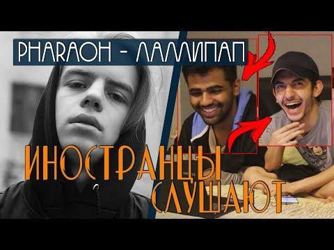 Иностранцы слушают: PHARAOH - ЛАЛЛИПАП. Иностранцы слушают русскую музыку.
