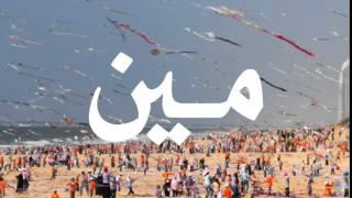 اغاني طرب MP3 Ahmad Kaabour feat. Rim Banna أحمد قعبور وريم بنا - Meen مين تحميل MP3
