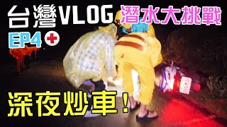 [MiHK]【突發】凌晨上山追鹿遇車禍🔪!台灣VLOG EP04 – 潛水大挑戰🐙