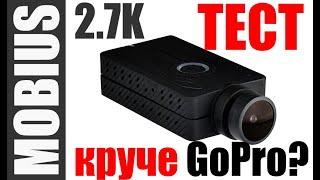 MOBIUS Maxi 2.7K 150° vs. GoPro. FPV DVR экшн камера, видеорегистратор нового поколения! Тестируем!
