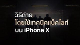 iPhone X - วิธีถ่ายโดยใช้เทคนิคแบ็คไลท์ - Apple - dooclip.me