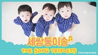 [HANROMENG] 세쌍둥이송 (The Song Triplets)   Sin Jae Yeon & Kim Tae Hee