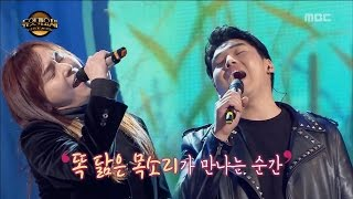 [Duet song festival] 듀엣가요제 - Kim Gyeongho & Kwon Hyeoksu, 'Although I loved you' 20161125