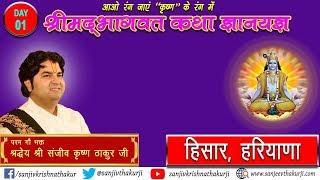 Shrimad Bhagwat Katha (Hisar,haryana) Year-2018 || Shri Sanjeev Krishna Thakur Ji