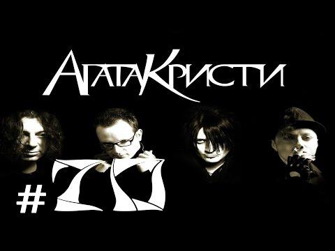 Агата Кристи #20 Позови Меня Небо (НН Milo Concert Hall 04.03.17)