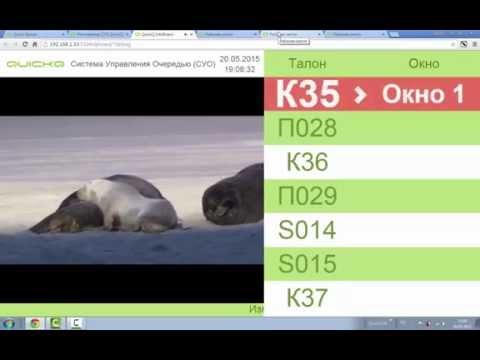 Электронная очередь QuickQ - видео http://quickq.ru/