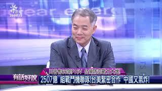 川普售66架F16V 台灣防空戰力大增!(公共電視 - 有話好說)