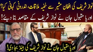 Orya Maqbool Jan's revelations regarding Nawaz Sharif meeting with Afghanistan NSA Mohib | 92NewsHD
